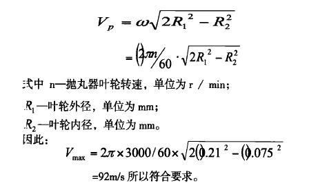 抛丸速度和抛丸量计算公式