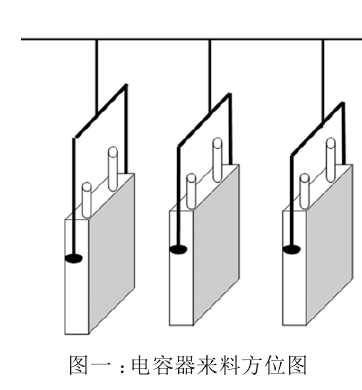 电容器表面清灰系统