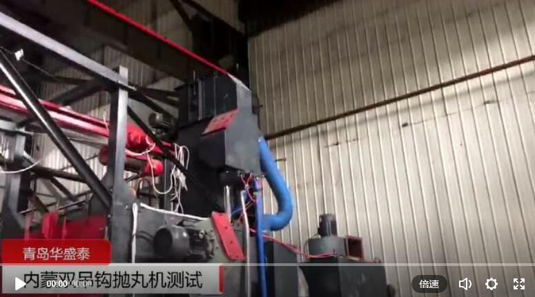 内蒙双吊钩式抛丸机客户调试视频
